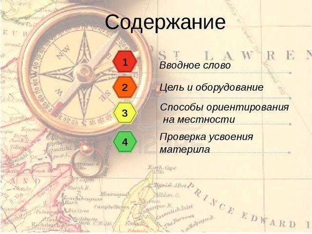 Содержание Вводное слово 1 Способы ориентирования на местности 2 Цель и обору...
