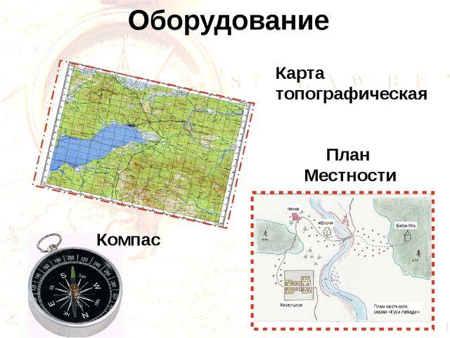 Оборудование План Местности Карта топографическая Компас