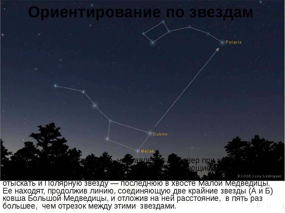 Ориентирование по звездам Для того, чтобы определить направление на север при...