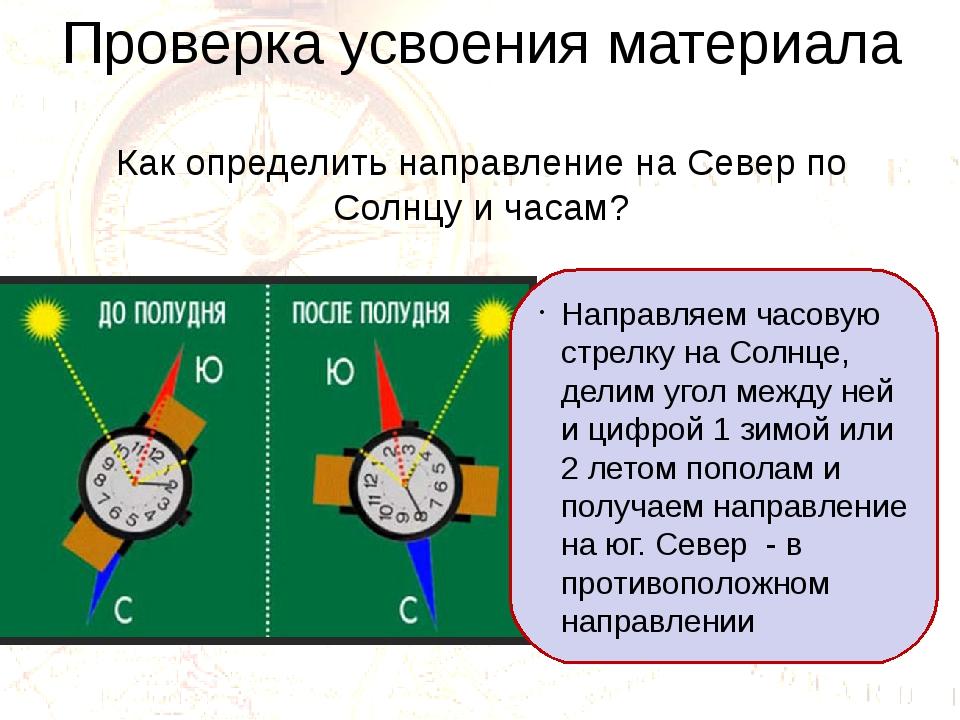 Проверка усвоения материала Как определить направление на Север по Солнцу и ч...