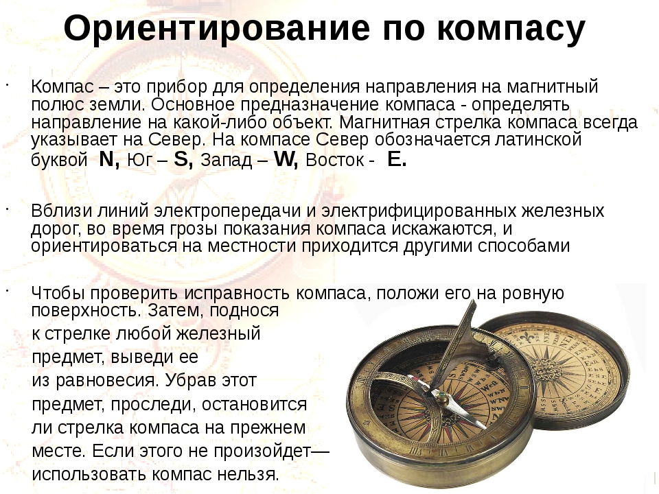 Ориентирование по компасу Компас – это прибор для определения направления на...