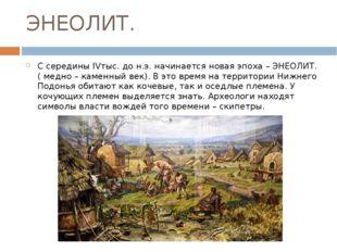 ЭНЕОЛИТ. С середины IVтыс. до н.э. начинается новая эпоха – ЭНЕОЛИТ. ( медно