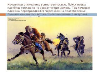 Кочевники отличались воинственностью. Поиск новых пастбищ толкал их на захват