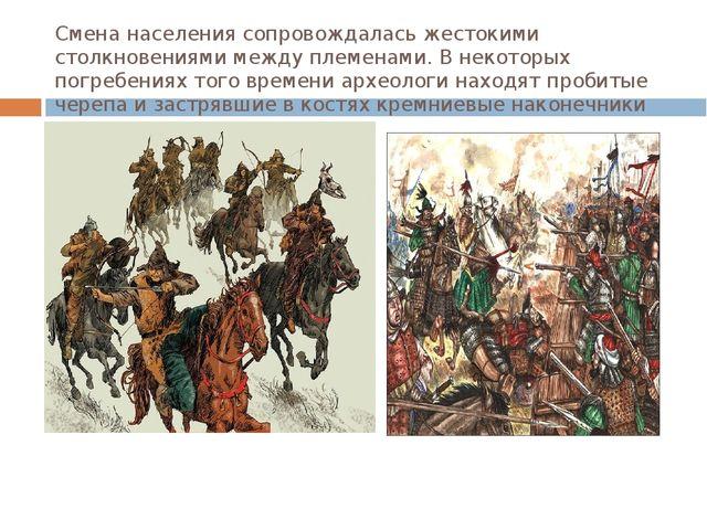 Смена населения сопровождалась жестокими столкновениями между племенами. В не...