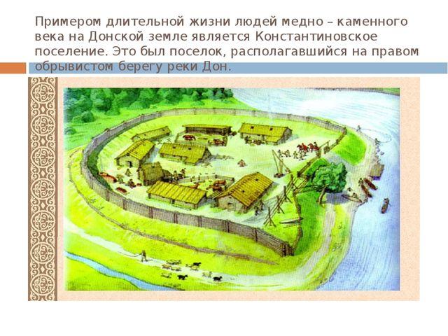 Примером длительной жизни людей медно – каменного века на Донской земле являе...