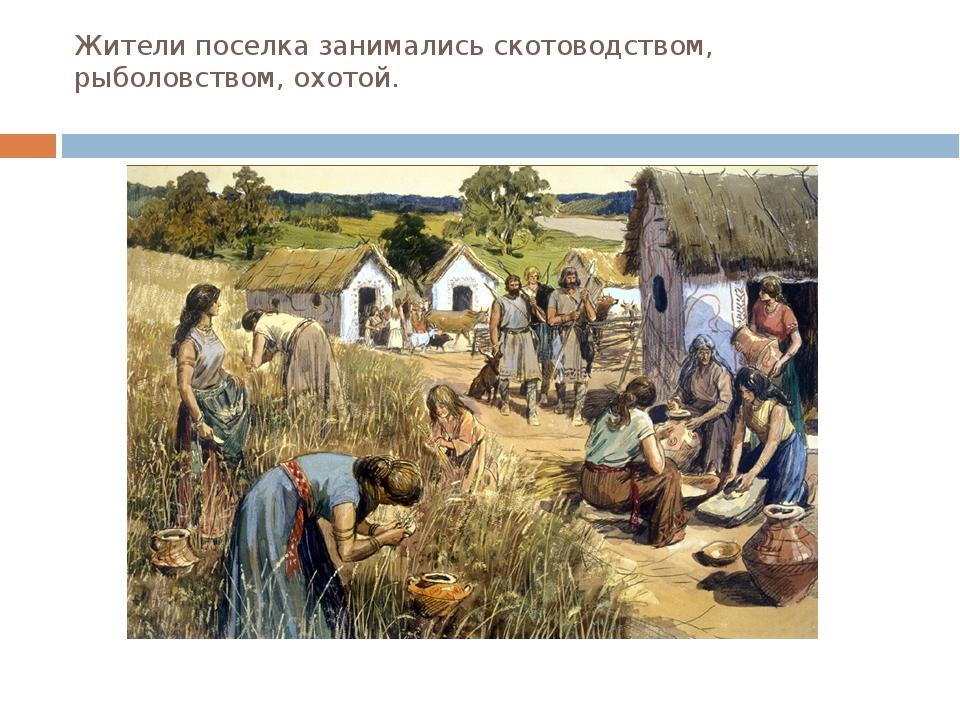 Жители поселка занимались скотоводством, рыболовством, охотой.