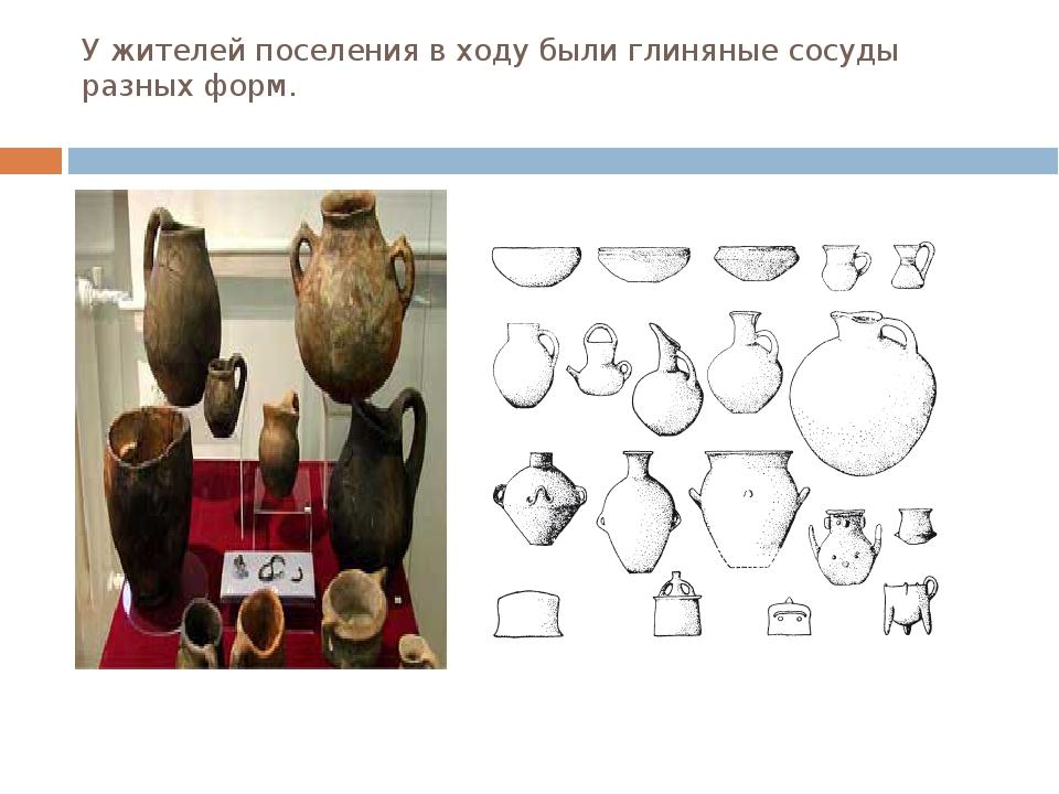 У жителей поселения в ходу были глиняные сосуды разных форм.
