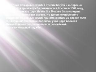 История пожарных служб в России богата и интересна. Первая пожарная служба п