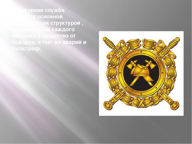 Пожарная служба является основной действующей структурой , защищающей каждог...