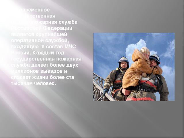 Современное Государственная противопожарная служба Российской Федерации явля...