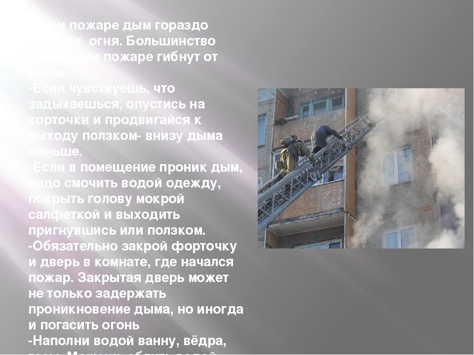 При пожаре дым гораздо опаснее огня. Большинство людей при пожаре гибнут от...
