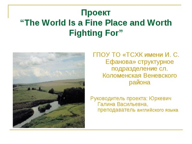 "Проект ""The World Is a Fine Place and Worth Fighting For"" ГПОУ ТО «ТСХК имени..."