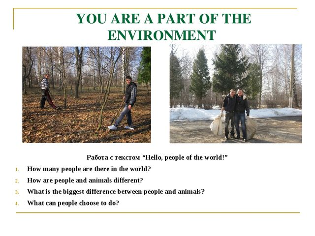 "YOU ARE A PART OF THE ENVIRONMENT Работа с текстом ""Hello, people of the worl..."
