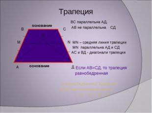 Трапеция ВС параллельна АД, АВ не параллельна СД МN – средняя линия трапеции