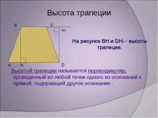 Высота трапеции Высотой трапеции называется перпендикуляр, проведенный из люб