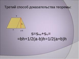 Третий способ доказательства теоремы: s=sпар+sтр= =bh+1/2(а-b)h=1/2(a+b)h а в