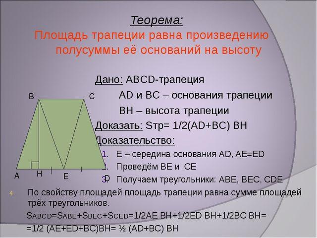 Теорема: Площадь трапеции равна произведению полусуммы её оснований на высоту...