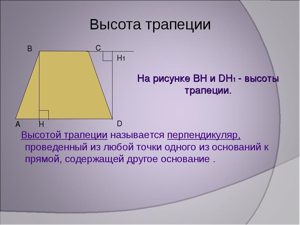 Высота трапеции Высотой трапеции называется перпендикуляр, проведенный из люб...