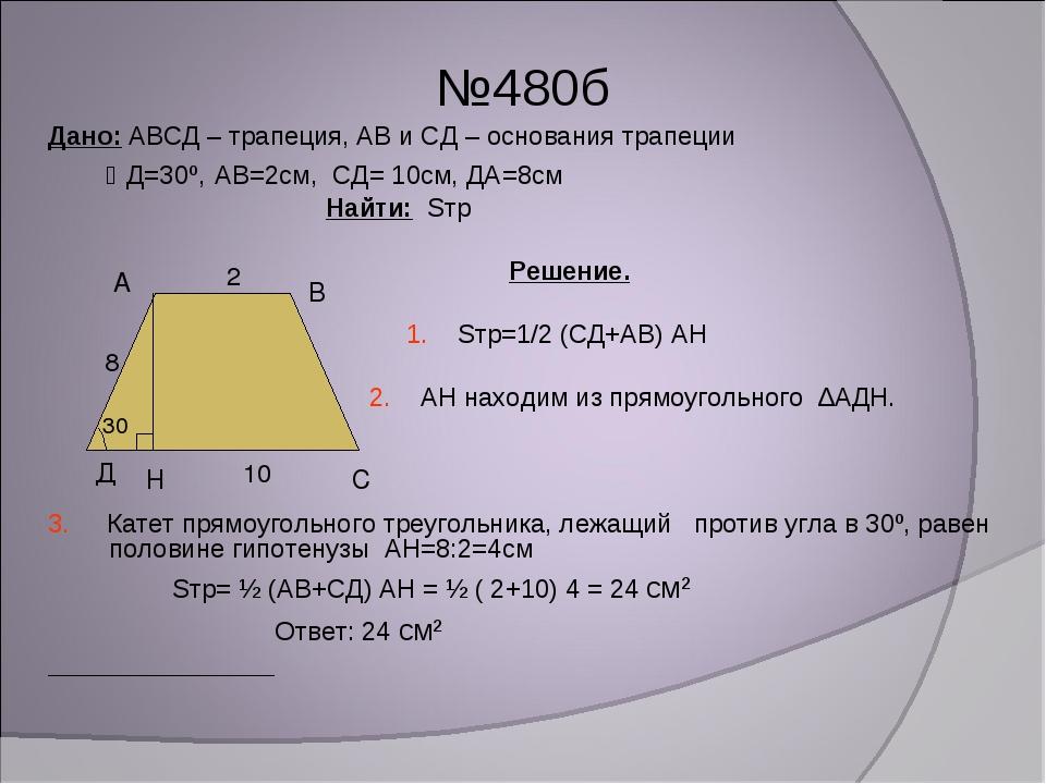 №480б Дано: АВСД – трапеция, АВ и СД – основания трапеции Д=30º, АВ=2см, СД=...