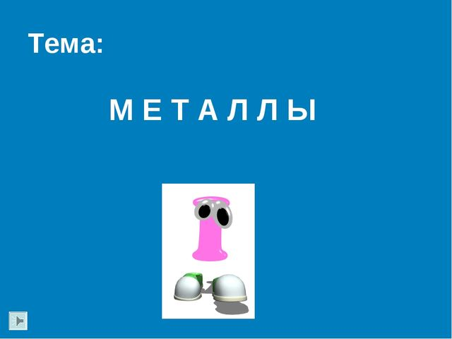 Тема: М Е Т А Л Л Ы
