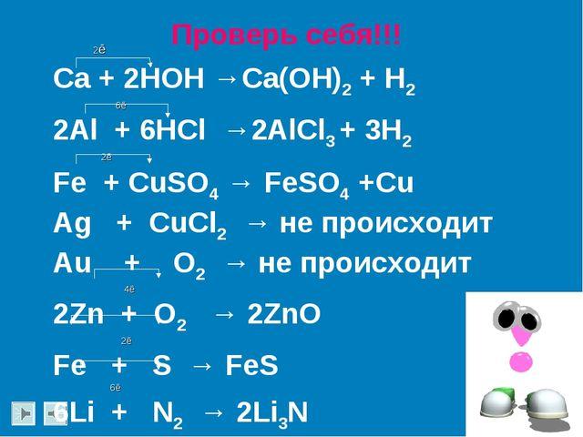 2ē Ca + 2HOH →Ca(OH)2 + H2 6ē 2Al + 6HCl →2AlCl3 + 3H2 2ē Fe + CuSO4 → FeSO4...