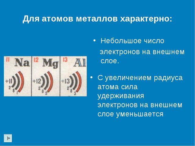 Для атомов металлов характерно: Небольшое число электронов на внешнем слое. С...