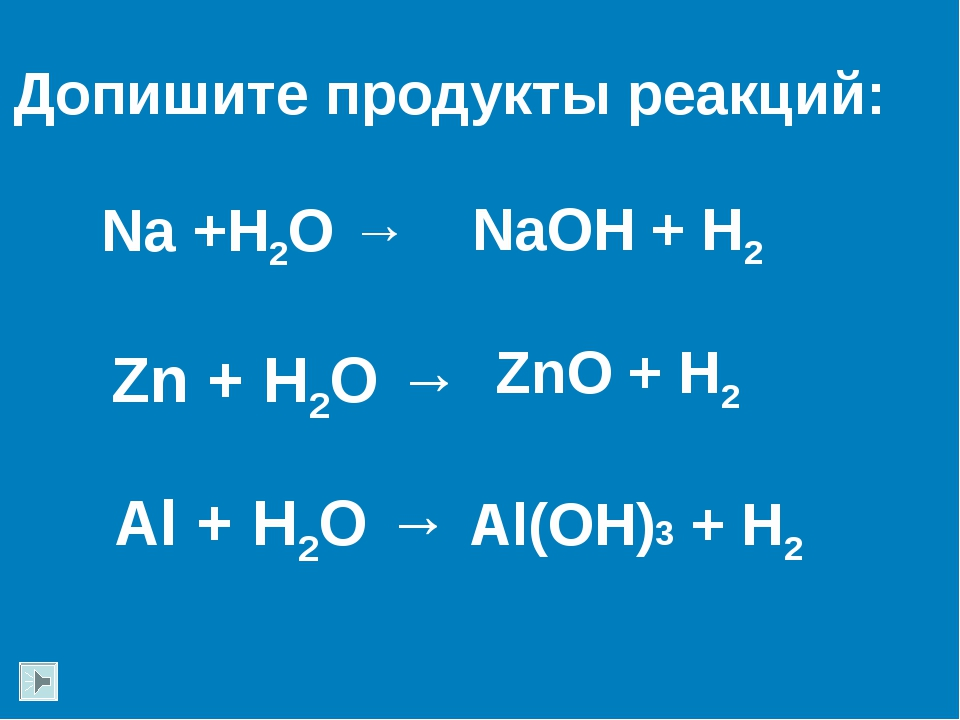 Na +H2O → Zn + H2O → Допишите продукты реакций: Al + H2O → NaOH + H2 ZnO + H2...