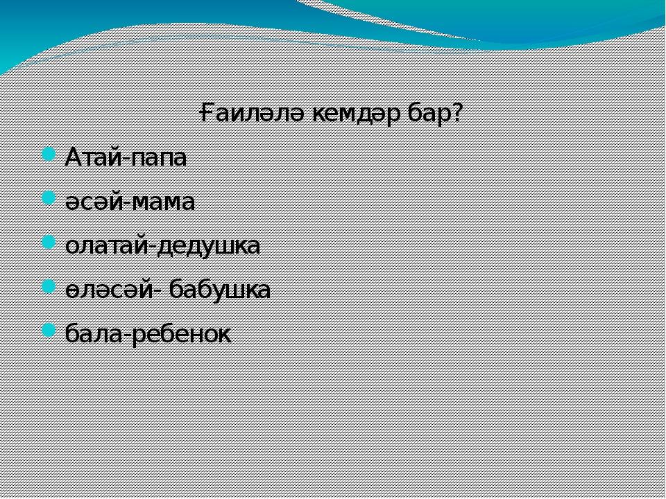 забавным поздравление маме на башкирском с переводом родителю
