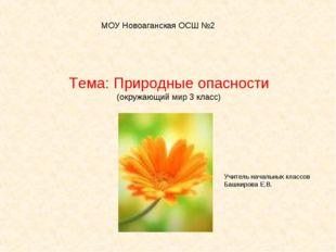 Тема: Природные опасности (окружающий мир 3 класс) МОУ Новоаганская ОСШ №2 Уч