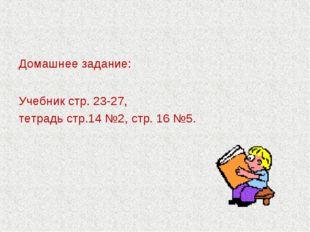 Домашнее задание: Учебник стр. 23-27, тетрадь стр.14 №2, стр. 16 №5.