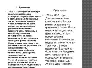 Правление. 1725 – 1727 годы Фактическую власть в царствование Екатерины сосре