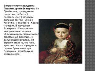 Вопрос о происхождении Поиски корней Екатерины I в Прибалтике, проведенные по