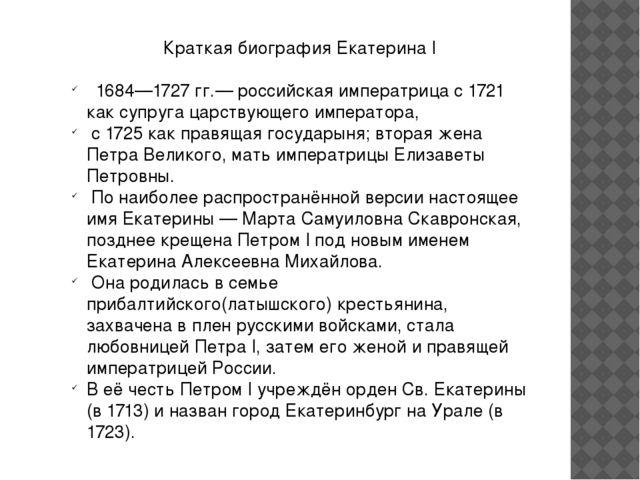 Краткая биография Екатерина I 1684—1727 гг.— российская императрица с 1721 ка...