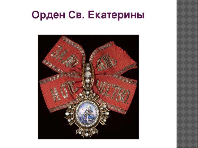 Орден Св. Екатерины