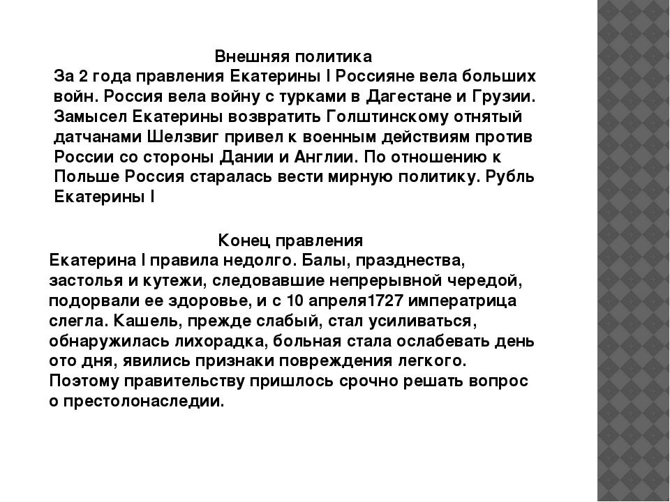 Внешняя политика За 2 года правления Екатерины I Россияне вела больших войн....