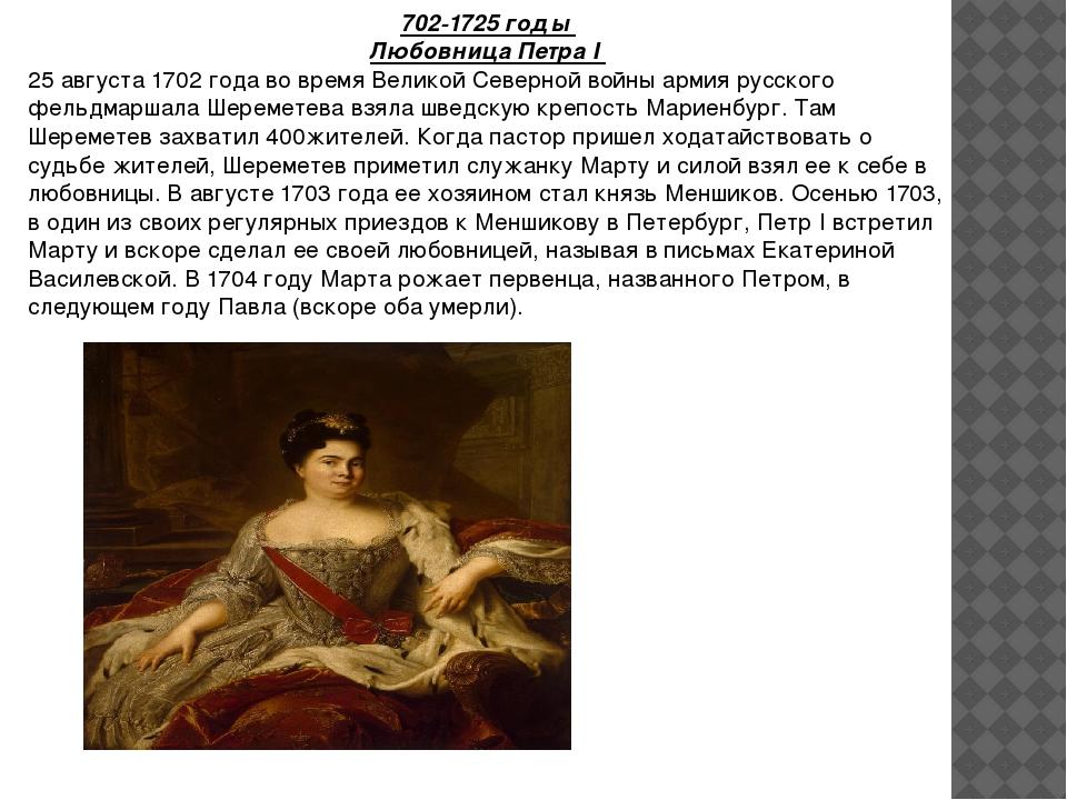 702-1725 годы Любовница Петра I 25 августа 1702 года во время Великой Северно...