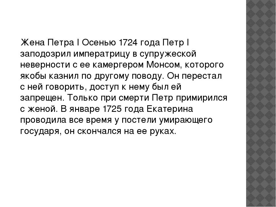 Жена Петра I Осенью 1724 года Петр I заподозрил императрицу в супружеской нев...