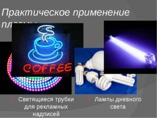 Практическое применение плазмы Светящиеся трубки для рекламных надписей Лампы