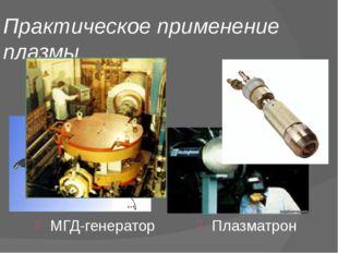 Практическое применение плазмы МГД-генератор Плазматрон
