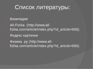 Список литературы: Википедия All-Fizika (http://www.all-fizika.com/article/in