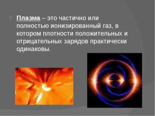 Плазма – это частично или полностью ионизированный газ, в котором плотности
