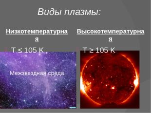 Виды плазмы: Низкотемпературная T ≤ 105 K Межзвездная среда Высокотемпературн