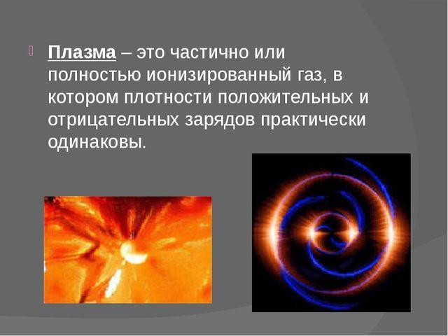 Плазма – это частично или полностью ионизированный газ, в котором плотности...