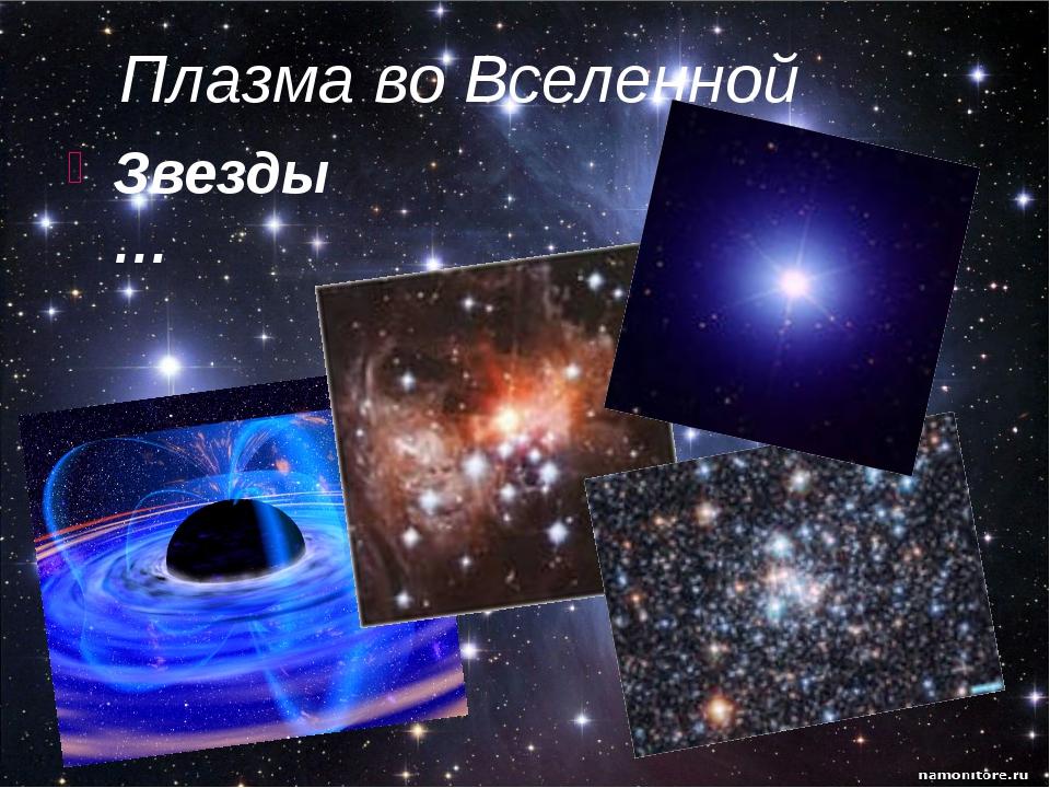Плазма во Вселенной Звезды…