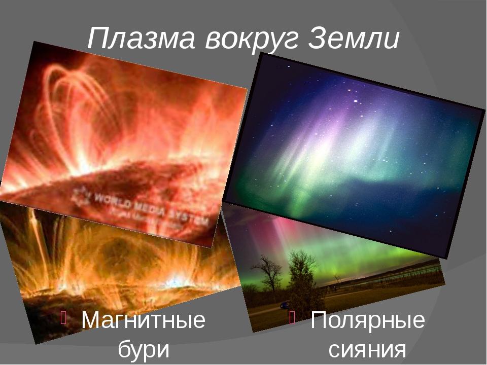 Плазма вокруг Земли Магнитные бури Полярные сияния