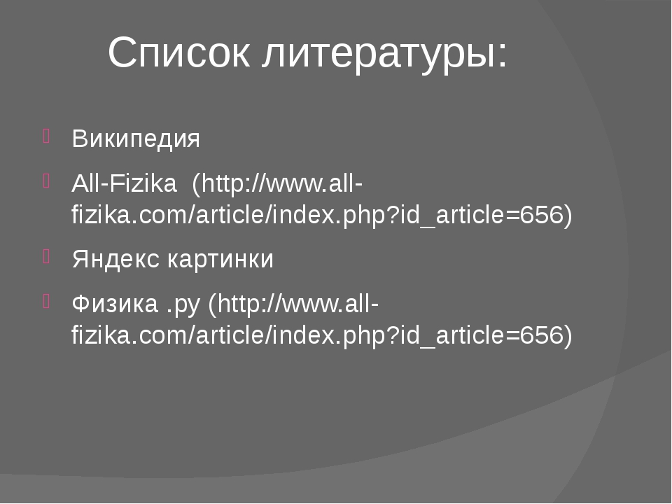 Список литературы: Википедия All-Fizika (http://www.all-fizika.com/article/in...