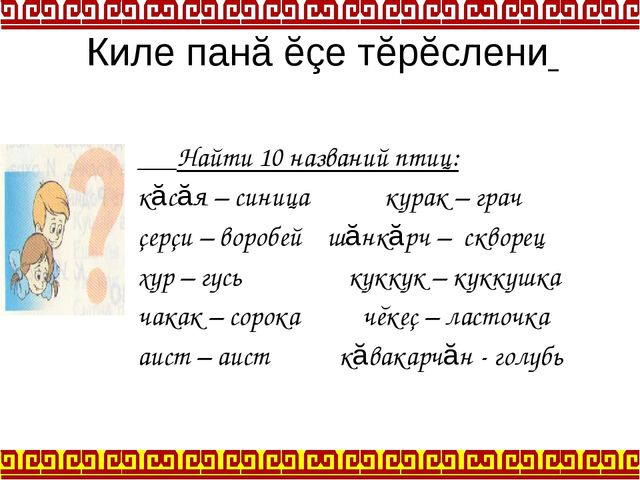 Киле панă ĕçе тĕрĕслени Найти 10 названий птиц: кăсăя – синица курак – грач ç...