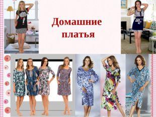 Домашние платья