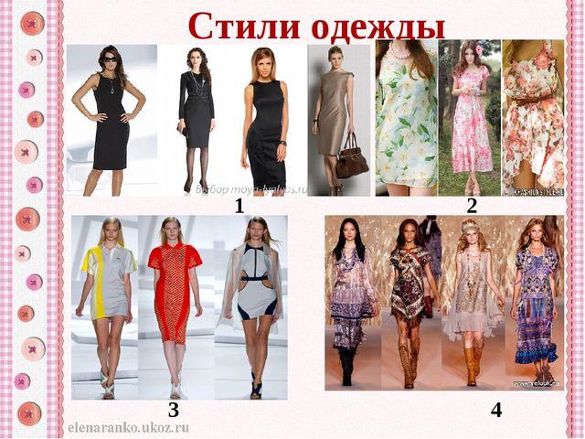 Стили одежды 3 4 1 2
