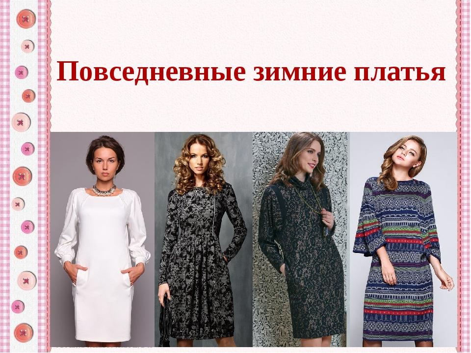 Повседневные зимние платья